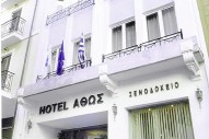 Hotel Athos (AT2)